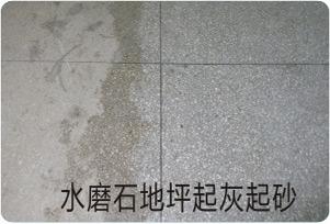 水磨石地面翻新