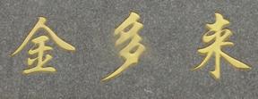 金多来-金刚砂耐磨地坪