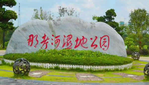 广西南宁那考河湿地公园成海绵城市经典之作